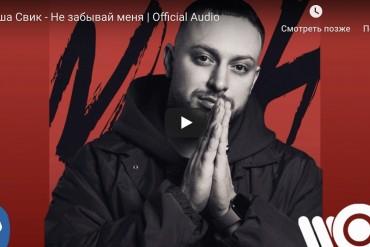 Леша Свик - Не забывай меня | Official Audio слушать песню онлайн яндекс музыка музыкант ютуб смотреть онлайн 2019