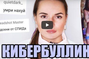 саша спилберг кибербуллинг 2019